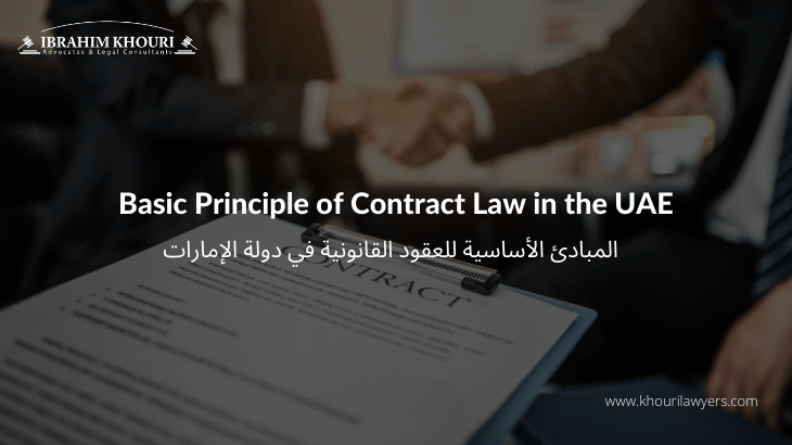 Basic Principle of Contract Law in the UAE