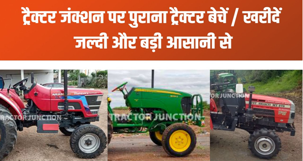 Used Tractor, Buying Used Tractors Could Be Really Beneficial to Farmers